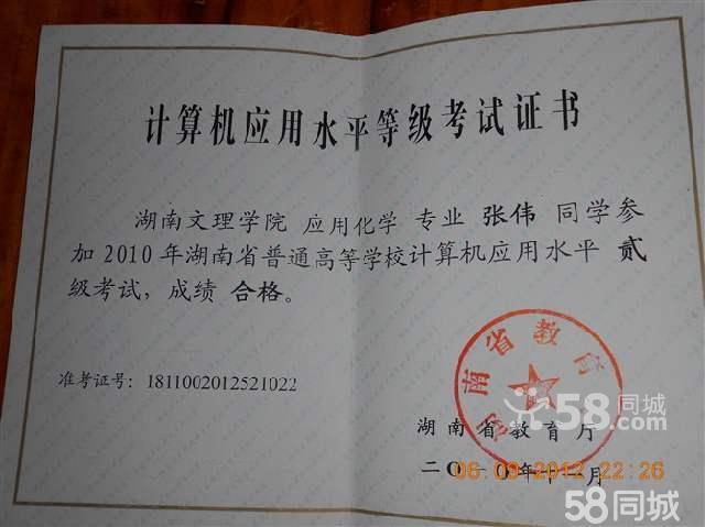 计算机学历证书