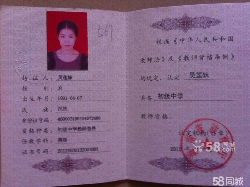 获得证书 教师资格证 2012年07月由海南省教育厅颁发