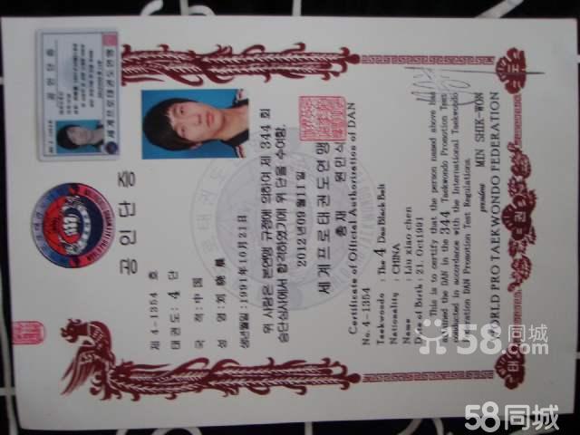 本人有:世界跆拳道联盟发布的黑带四段证书