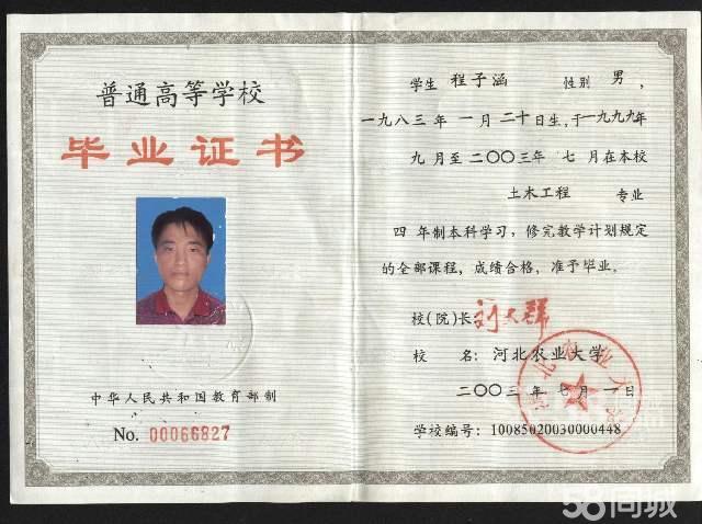 江苏省初中毕业证书