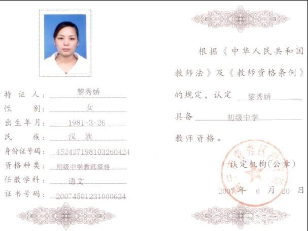 初级中学教师资格证 学历证书