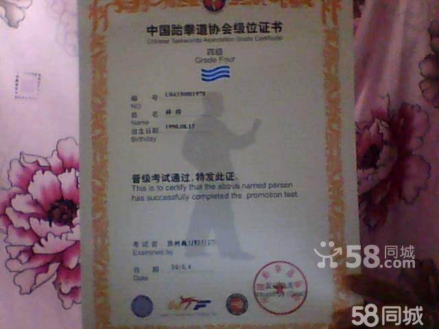 中国跆拳道协会级位证书