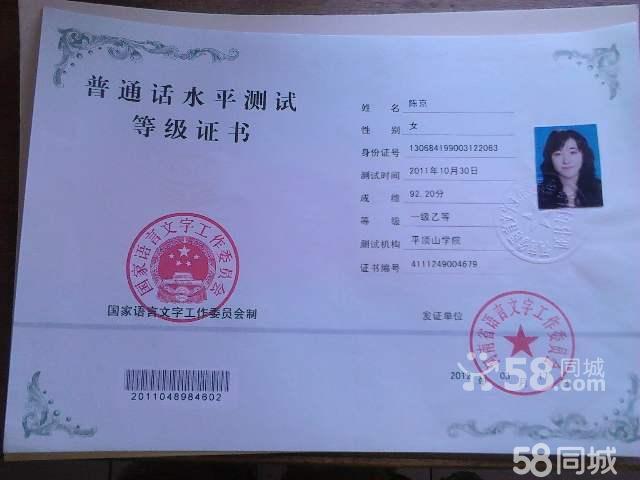 河南普通话等级证书普通话等级证书