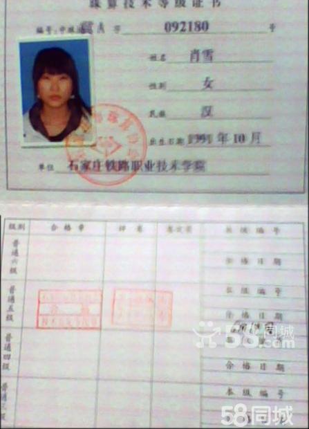 跆拳道蓝红带证书