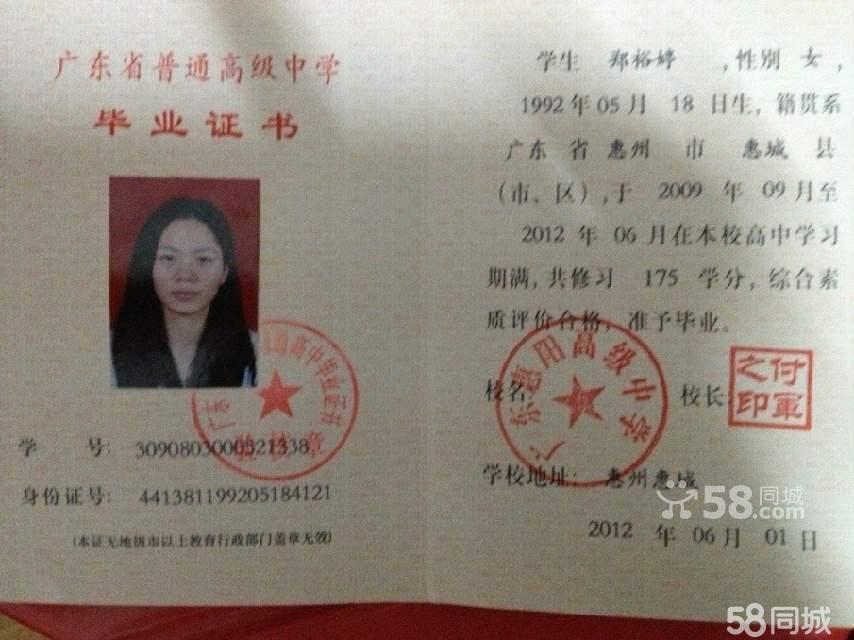 获得证书 高中毕业证 2012年06月由广东惠阳高级中学
