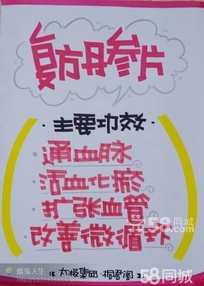 药店pop手绘海报 药店pop手绘海报减肥 药店pop手绘海报凉茶