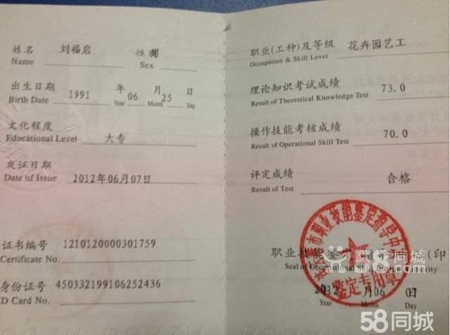 跆拳道黑带证书图片
