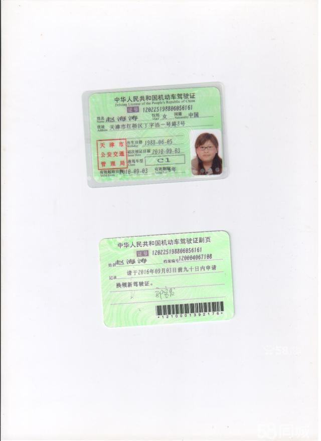 天津驾驶证照片