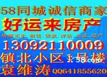 (原创)建湖县好运来房产(江湖算命术) - 建湖縣好运来房產 - 建湖县好运来房产网