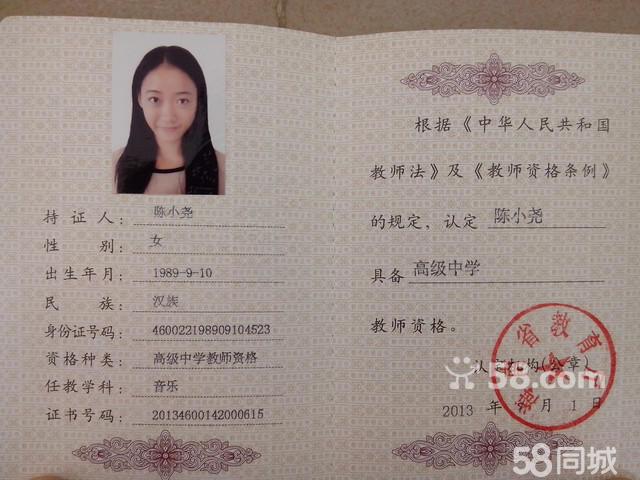 获得证书 教师资格证