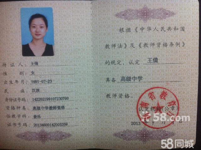获得证书 教师资格证 2013年07月由海南省教育厅颁