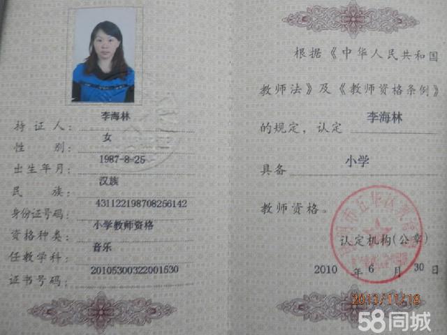 教师资格证模板 教师资格证书打印模板