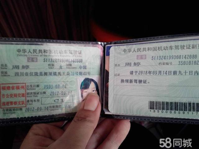 2014年驾驶证照片