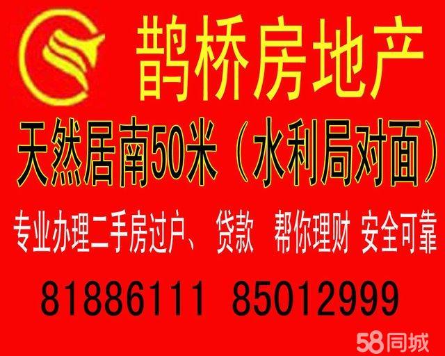 【邵艳|连云港鹊桥房产中介服务部邵艳的房源