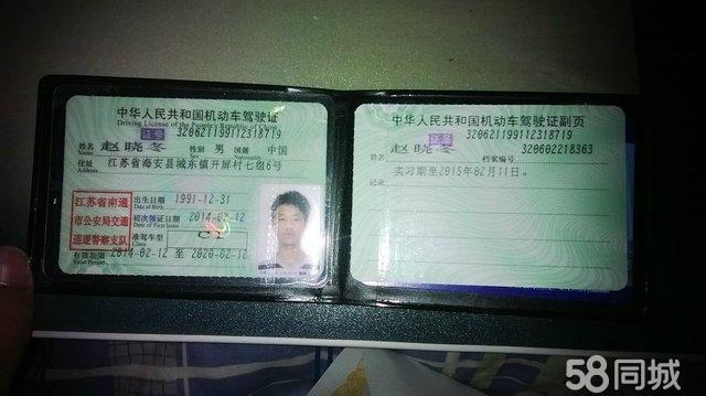 查看证书图片 c1驾照