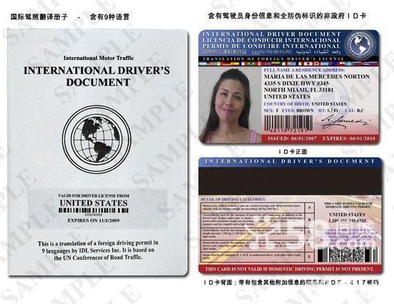 青岛市韩国驾照和日本驾照专业翻译