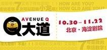 百老汇音乐剧《Q大道》
