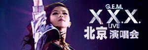 邓紫棋中国巡回终点站北京演唱会