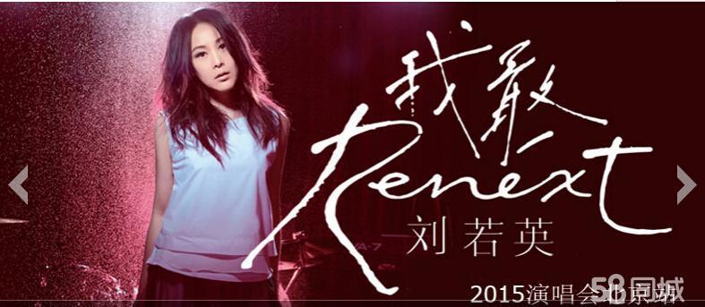 """刘若英""""我敢""""世界巡回演唱会."""