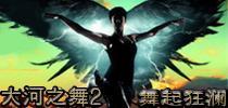 大河之舞2《舞起狂澜》北京站.