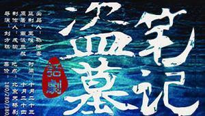 话剧《盗墓笔记Ⅱ:怒海潜沙》.